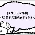 【スプレッド評価】海外FX業者AXIORY(アキシオリー)のアイキャッチ画像