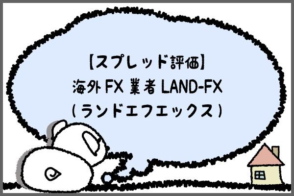 【スプレッド評価】海外FX業者LAND-FX(ランドエフエックス)のアイキャッチ画像