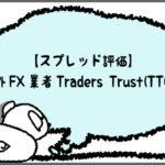 【スプレッド評価】海外FX業者Traders-Trust(TTCM)のアイキャッチ画像