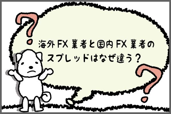 海外FX業者と国内FX業者のスプレッドはなぜ違う?のアイキャッチ画像
