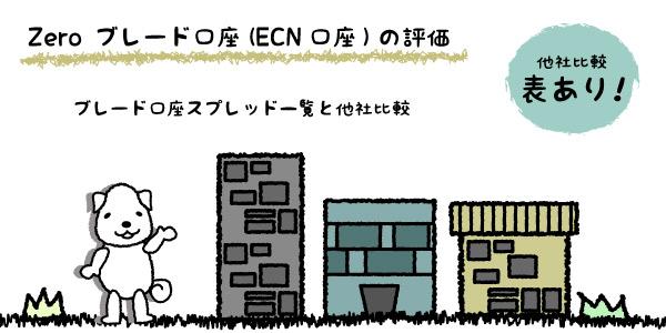 Zero-ブレード口座(ECN口座)の評価の画像