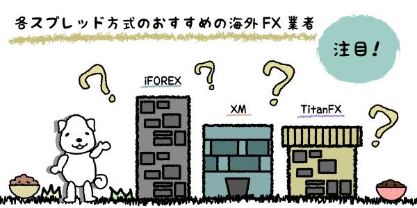 各スプレッド方式のおすすめの海外FX業者の画像