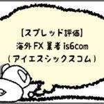 海外FX業者is6com(アイエスシックスコム)アイキャッチ