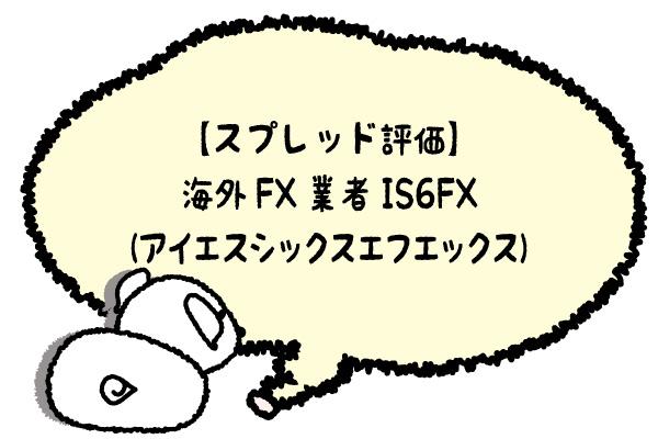 海外FX業者IS6FXのアイキャッチ画像