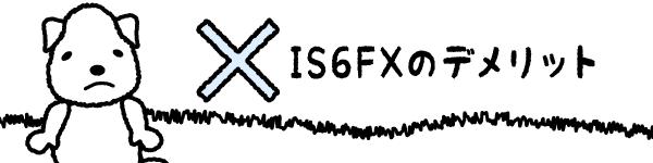 IS6FXのデメリットのアイキャッチ画像