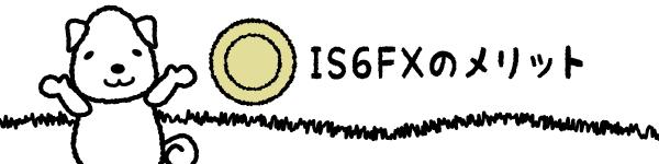 IS6FXのメリットのアイキャッチ画像