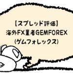 【スプレッド評価】海外FX業者GEMFOREX(ゲムフォレックス)のアイキャッチ画像