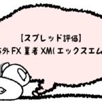 spread_XMのアイキャッチ画像
